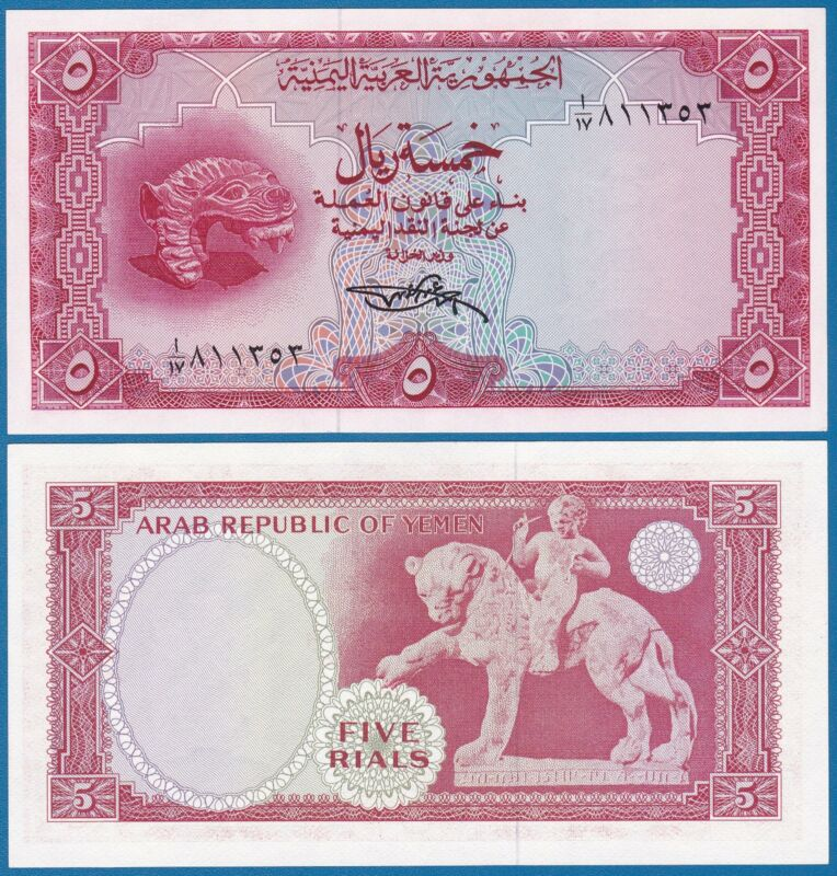 Yemen Arab Republic 5 Rials P-7a (1969) UNC Sign 4 Low Shipping CV $180 !(P-7 a)
