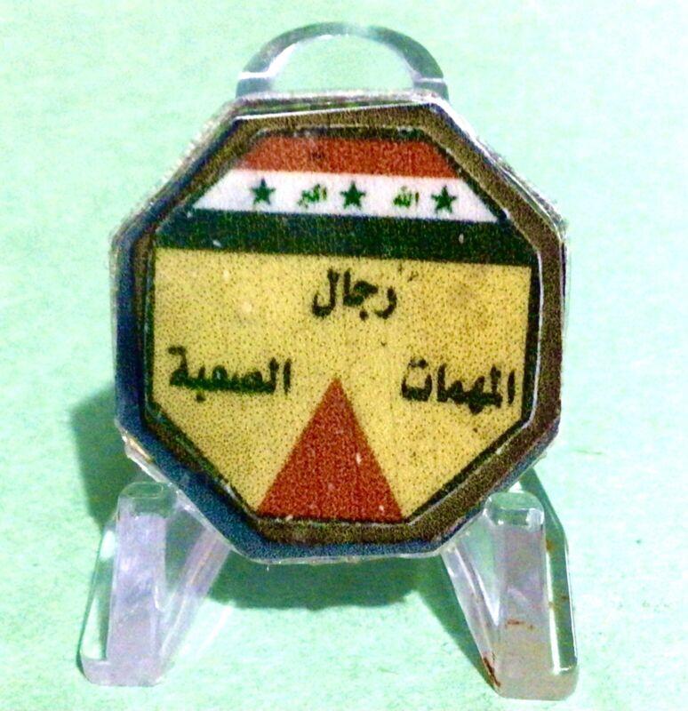 """IRAQI REPUBLICAN GUARDS """"MEN DIFFICULT TASKS  """" PIN BADGE.رجال المهمات الصعبة"""