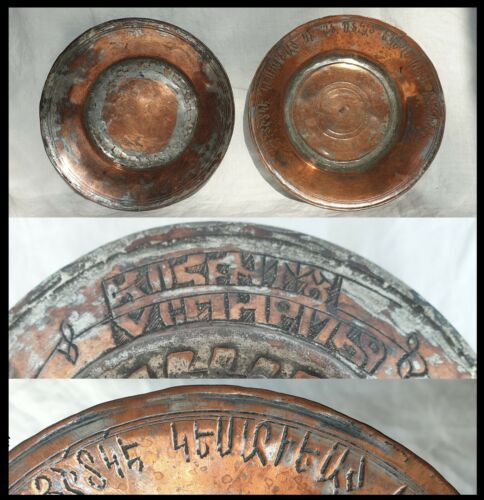 Pair 18thC Antique Middle Eastern Armenian Ottoman Copper Bowl Tray - Signed