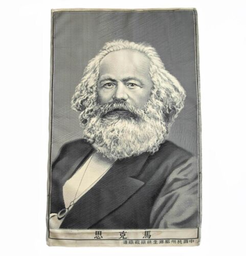CARL MARX EMBROIDERY TAPESTRY PORTRAIT RARE!!