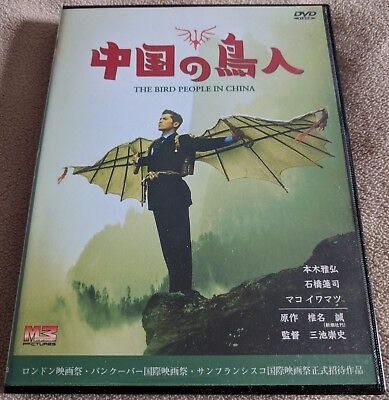 The Bird People in China DVD [REGION 2 - NO ENGLISH! - READ FULL DESCRIPTION!]