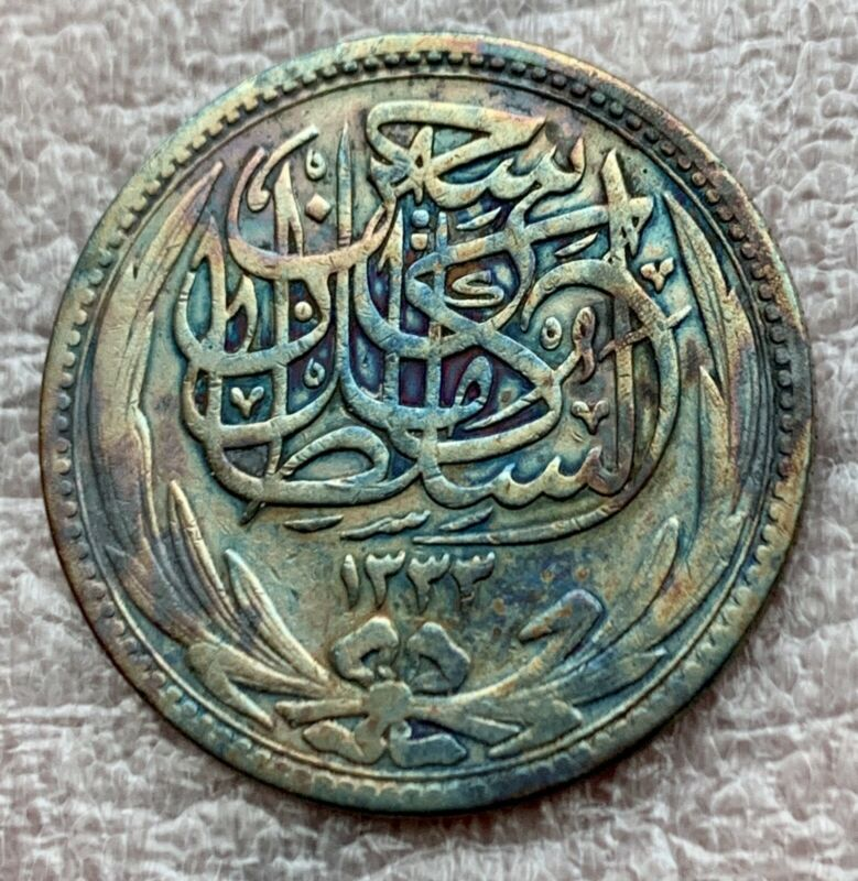 Egypt Silver Coin 1917 Sultan Hussein kamel  5 Piasters Nice Toning.