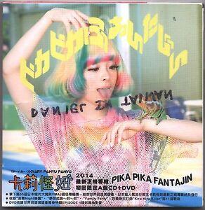 Kyary-Pamyu-Pamyu-Pika-Pika-Fantajin-2014-CD-DVD-PHOTOBOOK-VERSION-A-TAIWAN
