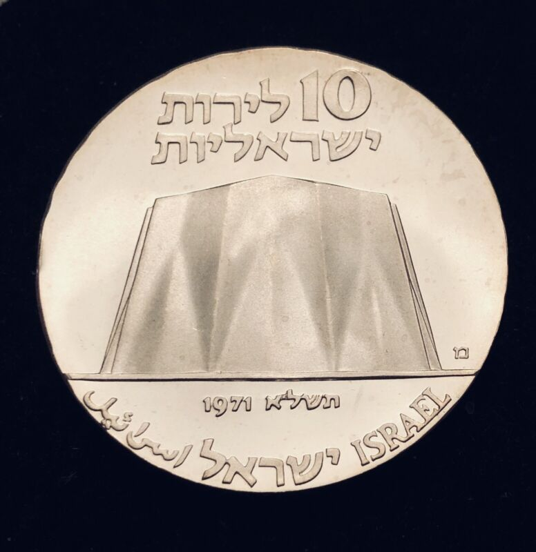 "Israel 1971 10 Lirot ""Independence"" Silver Coin BEAUTIFUL UNCIRCULATED"