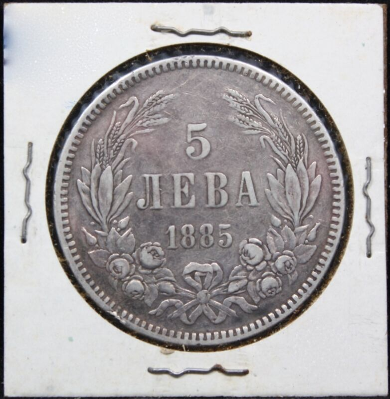 BULGARIA 1885 COIN 5 LEVA KM#7