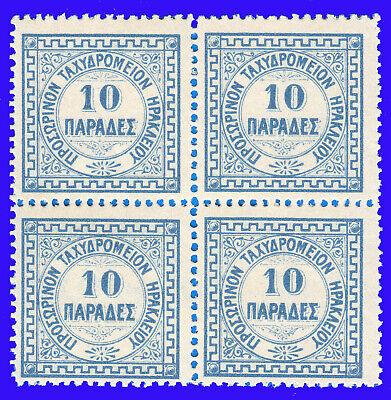 GREECE CRETE HERAKLION:BRITISH ADM.1898 1st LITHO 10 pa.B4 MNH SIGNED UPON REQ