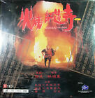 Martial Arts DVDs and Movie Laserdisc