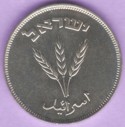 Israel 250 Pruta, 1949, KM-15, No Pearl, Brilliant Uncirculated (BU)
