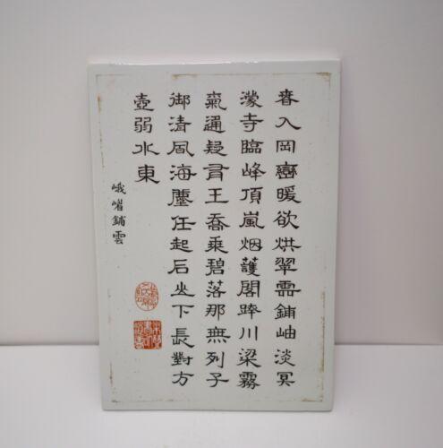 A Porcelain Calligraphy Plaque