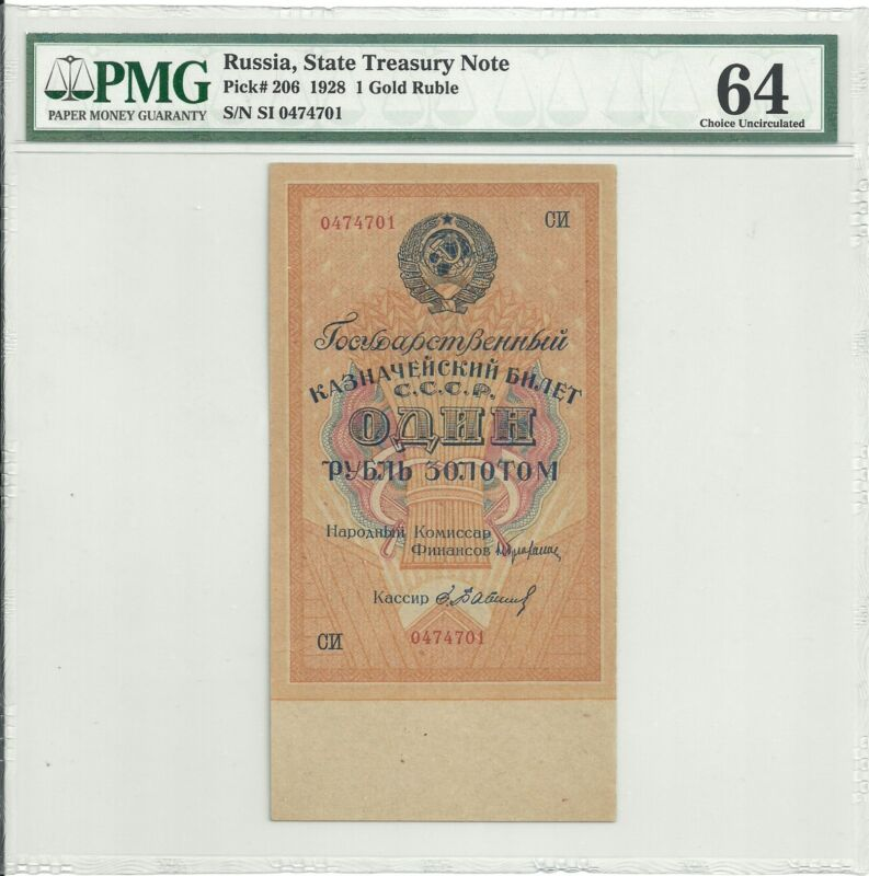 Russia 1 Gold Ruble, P 206, 1928, PMG 64 Choice UNC