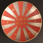 Military sake cups and related item