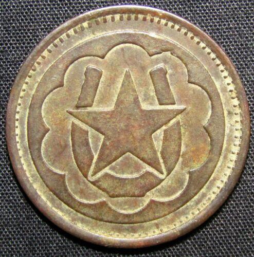 Vintage Good Luck No Cash Value Horseshoe Lucky Star Token