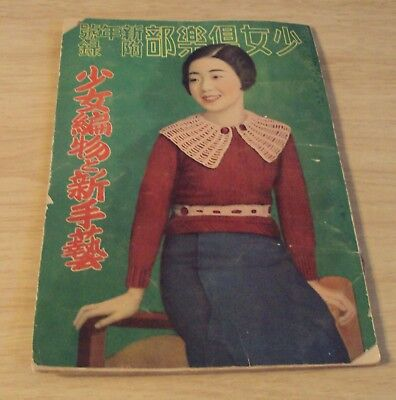 "1930's JAPANESE Magazine of ""CHILD FASHIONS"" Knitting/Embroidery~SHIRLEY TEMPLE~"