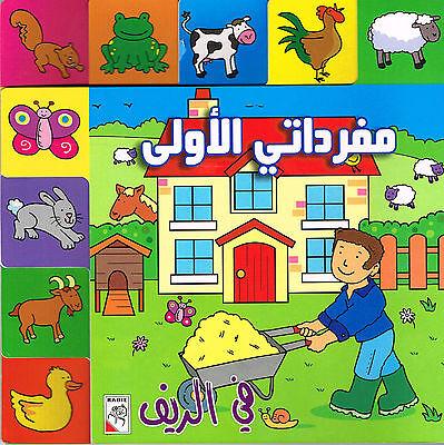 Meine ersten Wörter Auf dem Bauernhof Arabisch lernen 2-5 Jahre Bilderbuch