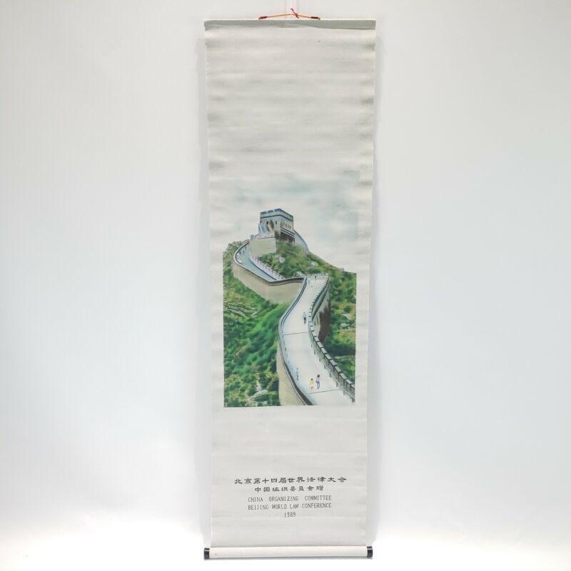 Du Jinsheng Weaving Factory Silk Scroll, 1989 China Beijing World Law Conference