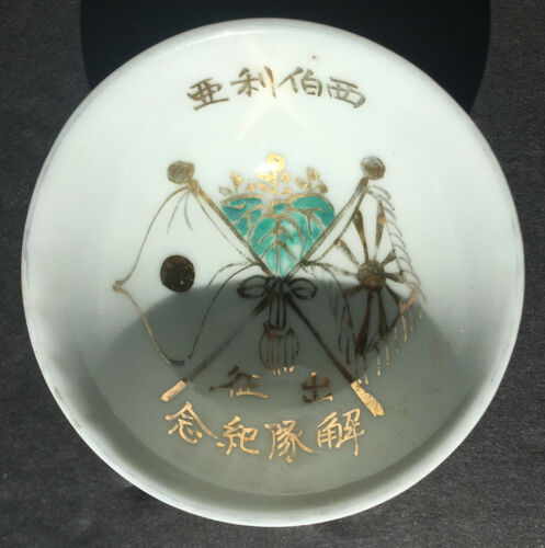Japanese Military, Siberian Intervention, 9th Infantry, 6th Company Sake Cup