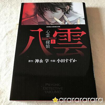 Psychic Detectiv Yakumo Manga Band 1 Manabu Kaminaga Suzuka Oda JAPANISCH
