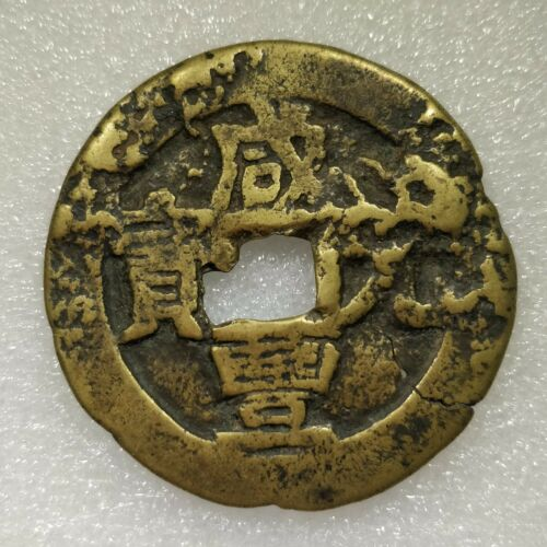 China-Qing Dynasty Xian Feng Yuan Bao One Hundred Cash 咸豐元寶寶伊當百 (49 mm In Size)