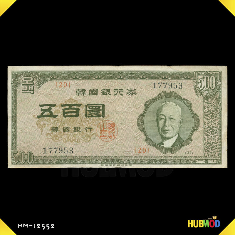 South Korea 4291 (1958) P-24 500 Hwan Note SN: 177953 Block 20