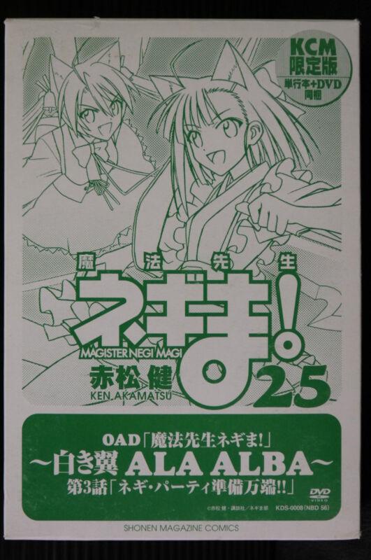 JAPAN OOP Manga Negima 25 Limited edition
