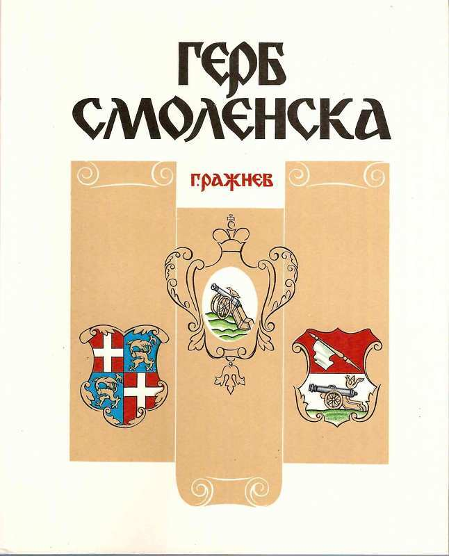 The Arms of Smolensk RUSSIAN TEXT HARDBOUND NEW