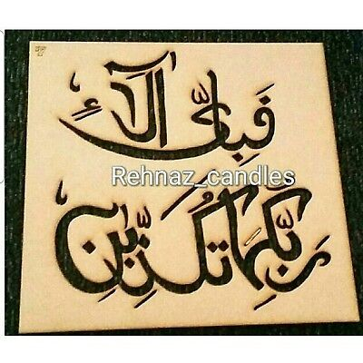 Islamic wooden stencil reusable ,Islamic art,Arabic calligraphy,