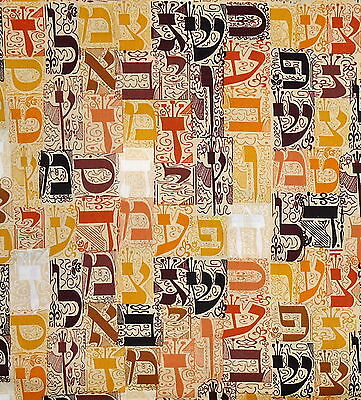 Jewish Judaica Fabric Aleph Bet Hebrew Letters on Beige