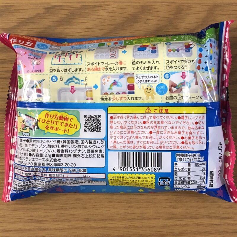 Kracie Japan Popin Cookin OEKAKI GUMMY LAND DIY Japanese Gummy candy making kit