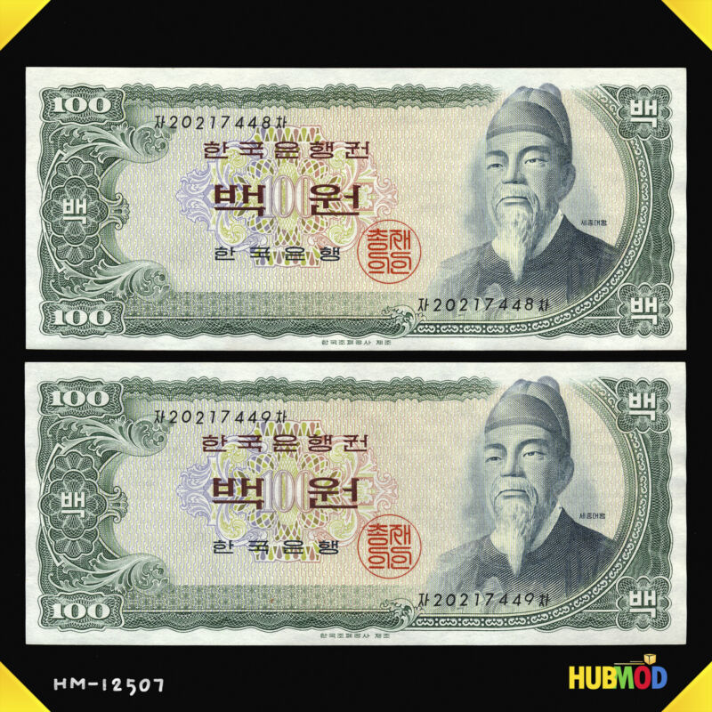 Lot of 2 1965 UNC Consecutive South Korea Paper Currency Brown 100 WON