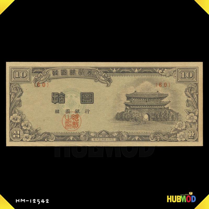 South Korea 4286 (1953) 십환 10 Hwan Block 60 Banknote