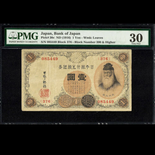 Japan Nippon Ginko 1 Yen 1916 Convertible Silver Note PMG 30 Very Fine P-30c