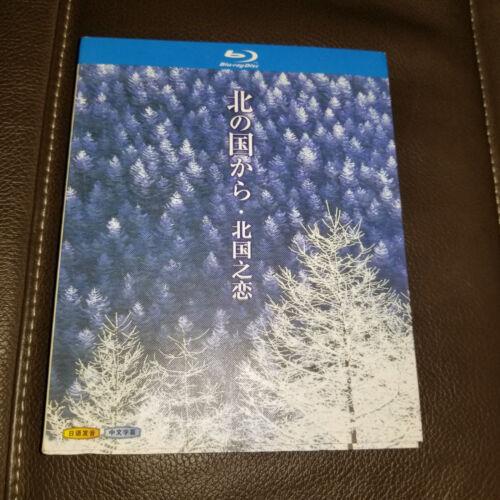 『北の国から Kita no kuni kara』TV シリーズ 全1-24話収録 blu ray box