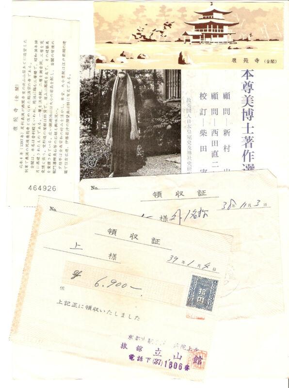 Japanese Ephemera Assortment                         1960