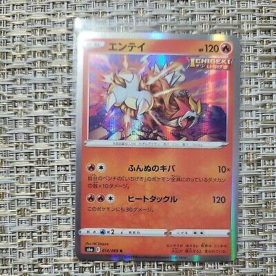 Entei Holo Rare 014/069 Japanese Pokemon TCG s6a Eevee Heroes Near Mint NM/M