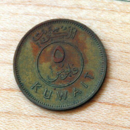 1964 Kuwait 5 Fils