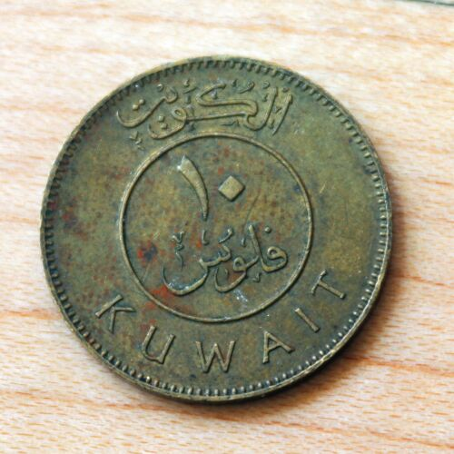 1974 Kuwait 10 Fils