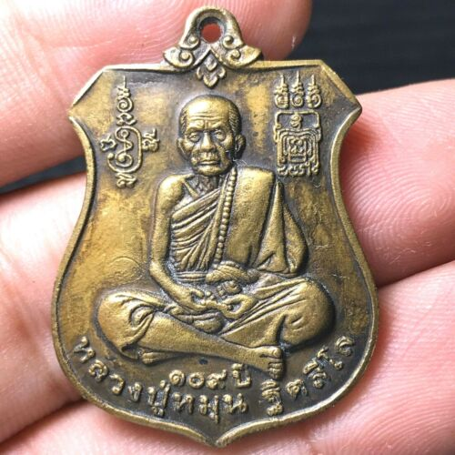 RARE LP MUN ( หลวงปู่หมุน )  HOLY THAI AMULET # 514 - US SELLER -