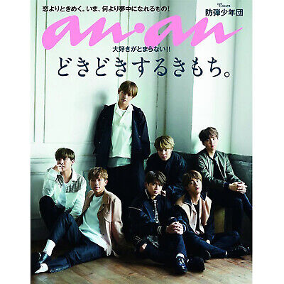 BTS Cover anan Japan Weekly Whole Magazine Tracking package Jun 21 2017 Tracking