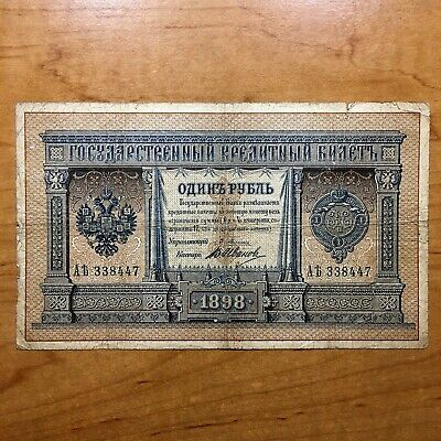 1898 Russia 1 Ruble Banknote, Tsarist Empire, Pick# 1