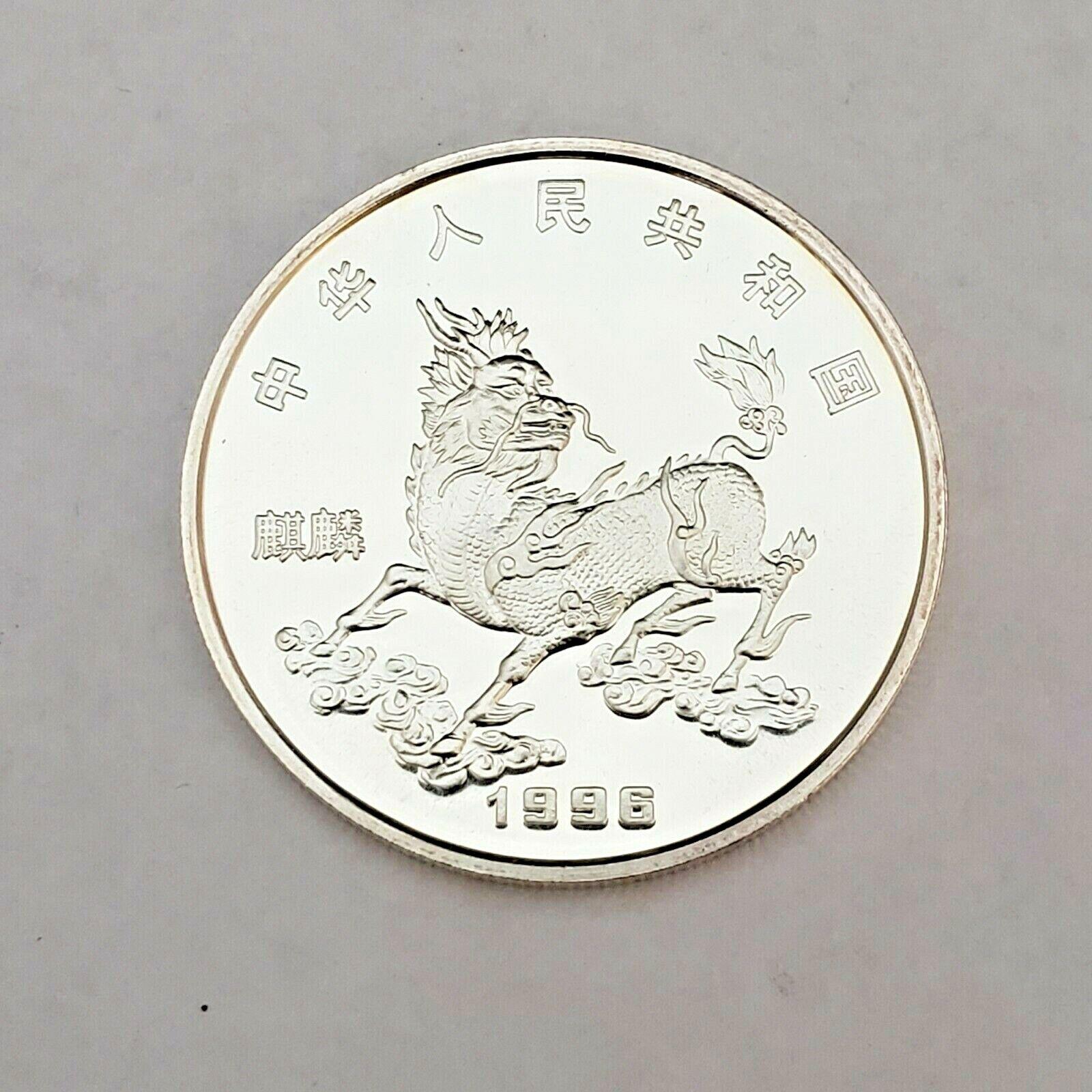 1996 Chinese 5 Yuan Unicorn Silver Coin China #1