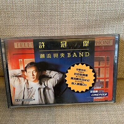 Hong Kong Audio Cassette Sam Hui 許冠傑 潮流興夾Band Cinepoly Polydor Chinese