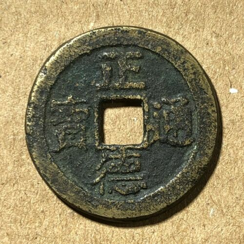 China-Min Dynasty Zheng De Tong Bao 民國正德通寶背龍鳳  (27 mm In Size)