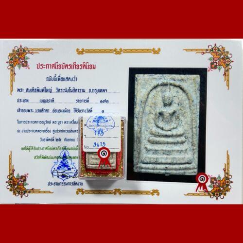 GREAT CERTIFICATE Phra Somdej Wat Rakang Pim Yai [Benjapakee] Thai Amulet Rare