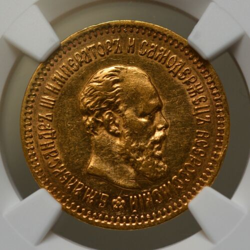 RUSSIA ALEXANDER III GOLD 5 ROUBLES 1888 AU58 NGC