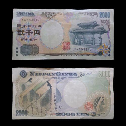 Japan 2000 Yen Note - Okinawa Shuri Gate