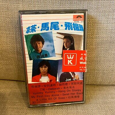 Hong Kong 1982 Audio Cassette Joe Junior Fabulous Echoes 鄧寄麈 涼茶馬尾飛機頭 Chinese
