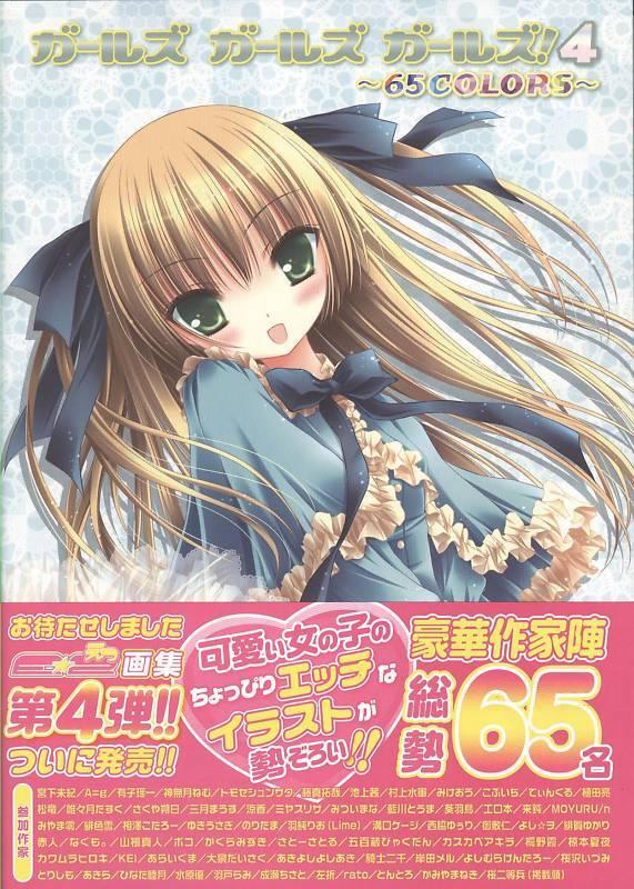 Girls Girls Girls 4 Art Book Cute Anime Girls
