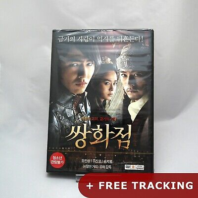 A Frozen Flower .DVD (Korean)