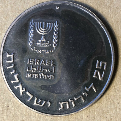 1976 Israel 25 Lirot Silver Coin