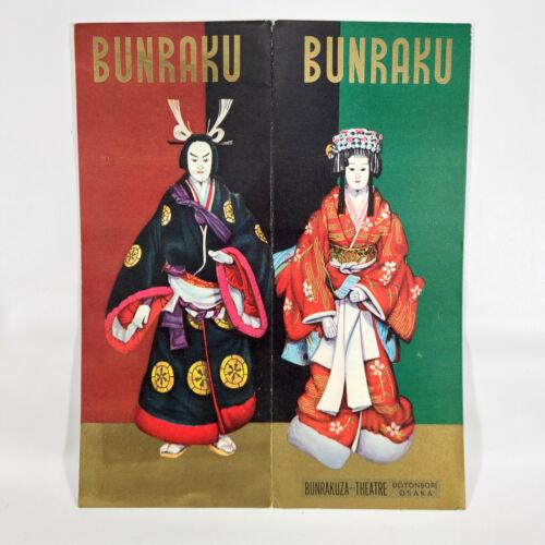 1950s Bunraku Travel Brochure Bunrakuza Puppet Theatre Osaka Japan Mid Century